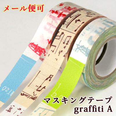 マスキングテープ  グラフィティA 3色セット【ポストお届け可/6】【マステ】
