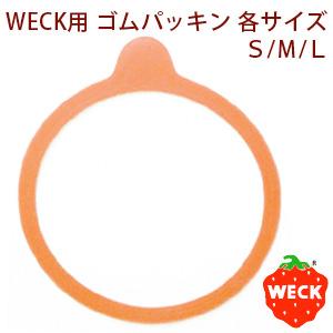 WECK【ウェック】 ゴムパッキン【ポストお届け可/1】