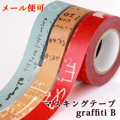 マスキングテープ  グラフィティB 3色セット【ポストお届け可/6】【マステ】
