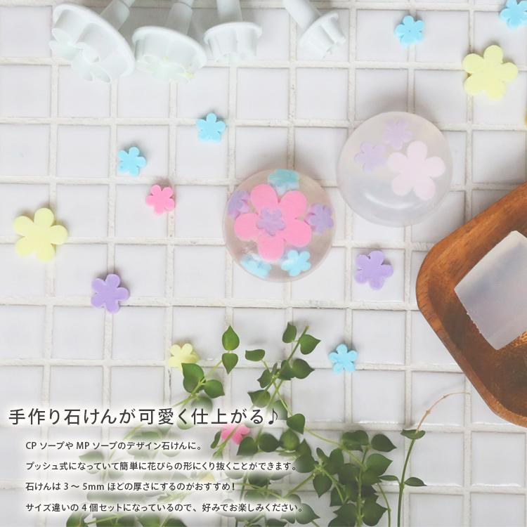 抜き型 フラワー 4個セット【手作り石鹸/花の型/クッキー型/お菓子作り/製菓】