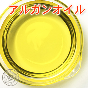 100%アルガンオイル エクストラヴァージン ノンローストタイプ92g【食用+美容用】