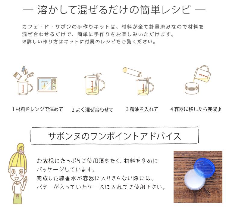 【レビューを書いてネコポス送料無料】 ネロリの練香水手作りキット【ポストお届け可/25】