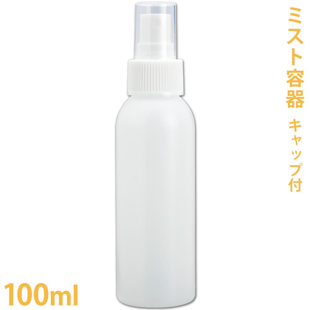 ミスト容器 100ml [キャップ付き/アルコール対応]【エタノール対応/スプレー/ボトル/容器/手作り化粧品/コスメ】