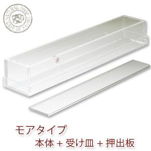 手作り石鹸用アクリルモールド モアタイプセット[押出板付き]