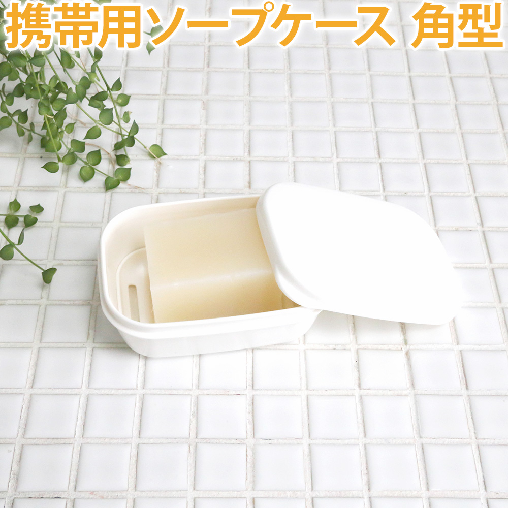 日本製 携帯用ソープケース 角型(ポータブルソープケース)