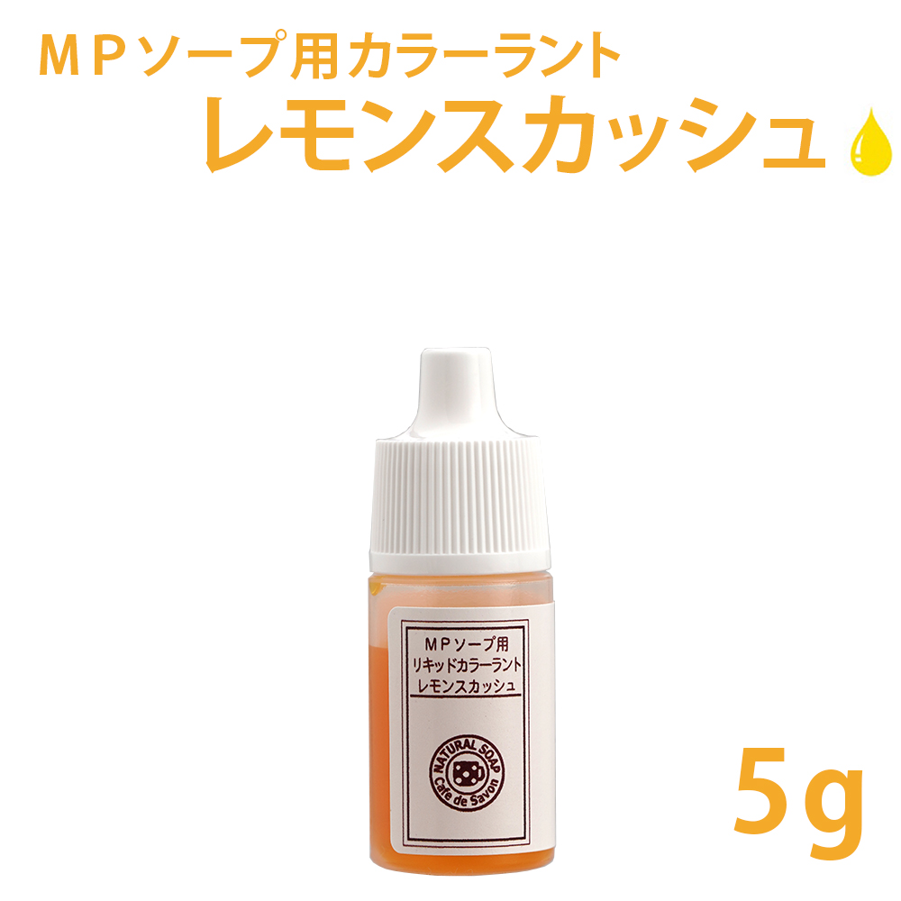 MPソープ用リキッドカラーラント レモンスカッシュ 5g
