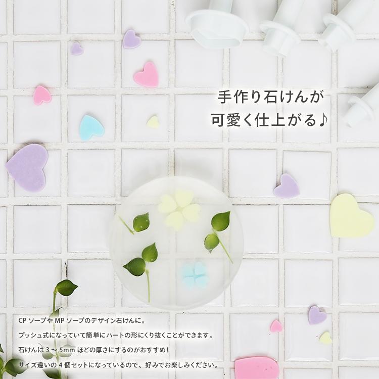 抜き型 ハート 4個セット【手作り石鹸/クッキー型/お菓子作り/製菓】