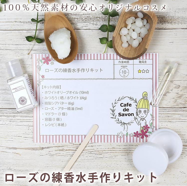 【レビューを書いてネコポス送料無料】ローズの練香水キット【ポストお届け可/25】
