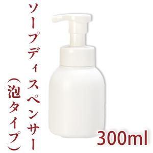 ソープディスペンサー(泡タイプ) 300ml 【ハンドソープ/ポンプ/サニタリー/泡】