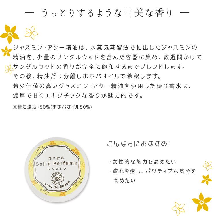 【ポストお届け可/2.5】練り香水 ジャスミン 5g