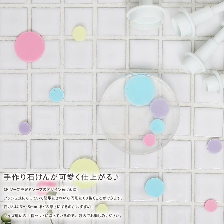 抜き型 丸 4個セット【手作り石鹸/クッキー型/お菓子作り/製菓】