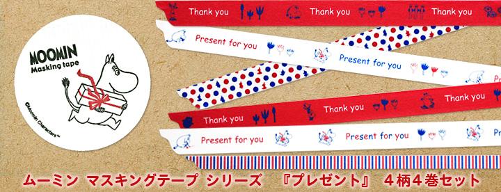 ムーミン マスキングテープ4巻セット プレゼント【ポストお届け可/8】【マステ】