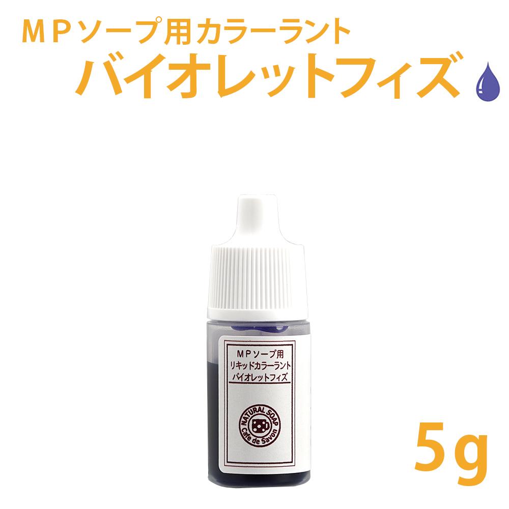 MPソープ用リキッドカラーラント バイオレットフィズ  5g