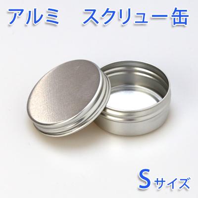 アルミスクリュー缶 Sサイズ【ポストお届け可/2】