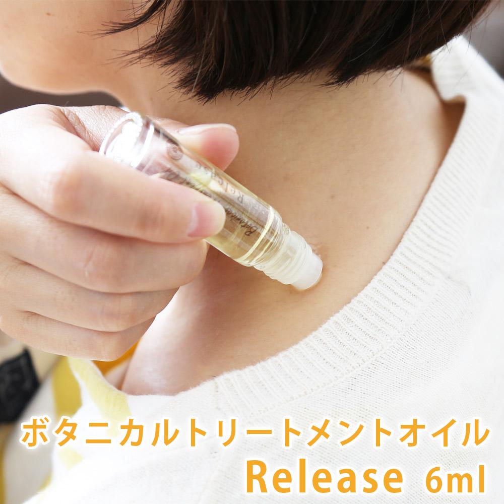 ボタニカルトリートメントオイル Release (リリース)  6ml【ポストお届け可/5】