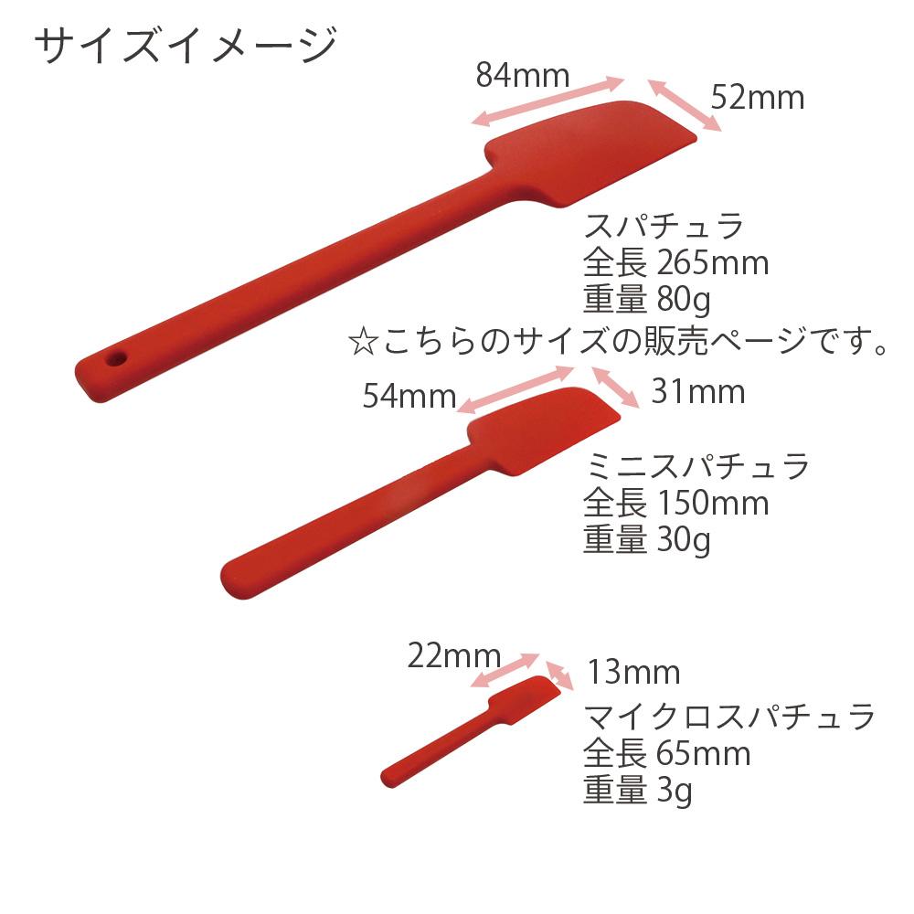 【ポストお届け可/12】シリコンスパチュラ レッド A54333