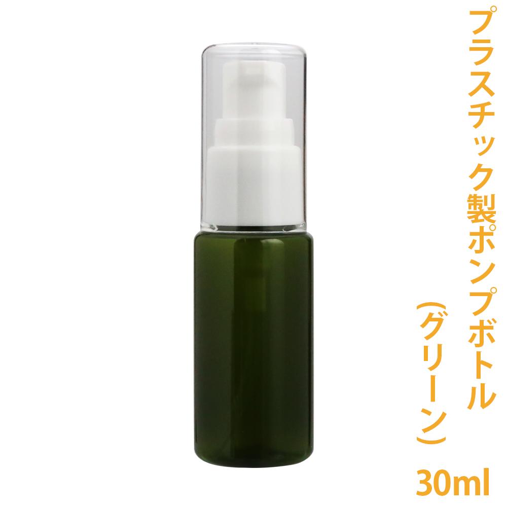 プラスチック製ポンプボトル(グリーン) 30ml【スキンケア/手作り化粧品/ポンプ/ハンドジェル/ハンドメイド/ボディケア/フェイスケア】