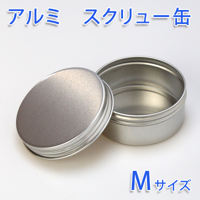 アルミスクリュー缶 Mサイズ