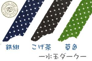 マスキングテープ 水玉ダーク 3色セット B No.45012-02【ポストお届け可/6】【マステ】
