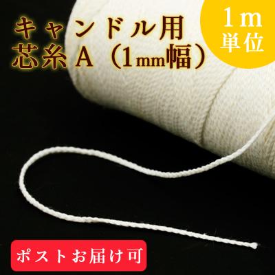 手作りキャンドル用材料 芯糸 A(1mm幅) 1m単位【ポストお届け可/1】