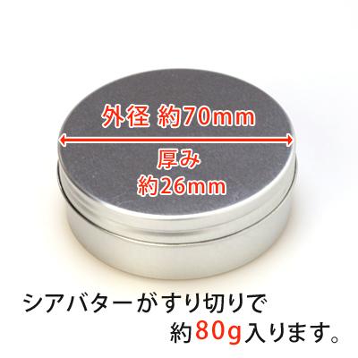 アルミスクリュー缶 Lサイズ