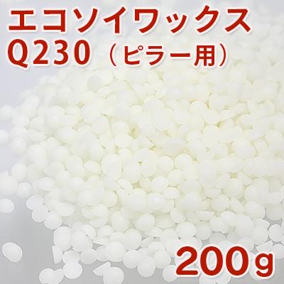 【ポストお届け可/50】 エコソイワックス [EcoSoya] Q230 (ピラー用ブレンド) 200g 【手作りキャンドル/材料】