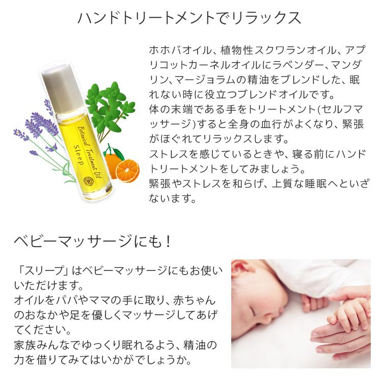 ボタニカルトリートメントオイル Sleep (スリープ) 6ml【ポストお届け可/5】