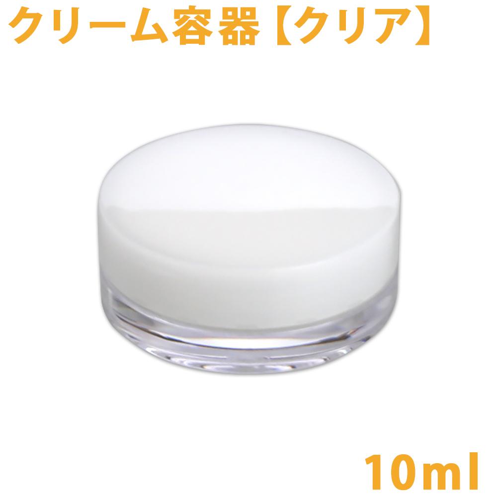 【ポストお届け可/3】クリーム容器【クリア】 10ml【手作りコスメ/クリーム/容器】