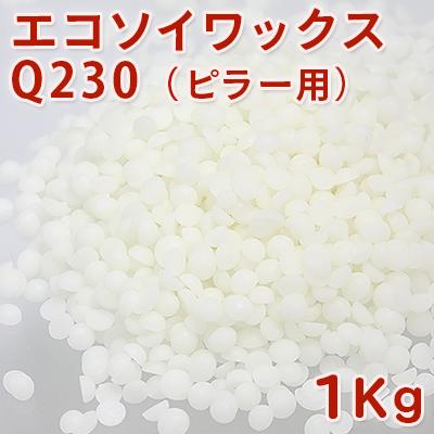 エコソイワックス [EcoSoya] Q230 (ピラー用ブレンド) 500g 【手作りキャンドル/材料】