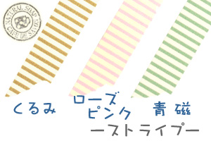 マスキングテープ ストライプ 3色セット D No.45012-04【ポストお届け可/6】【マステ】
