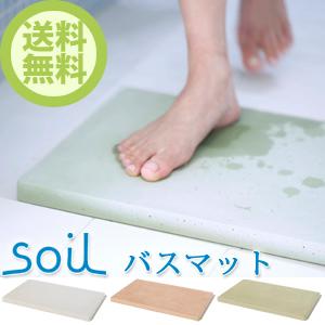 バスマット soil【ソイル】