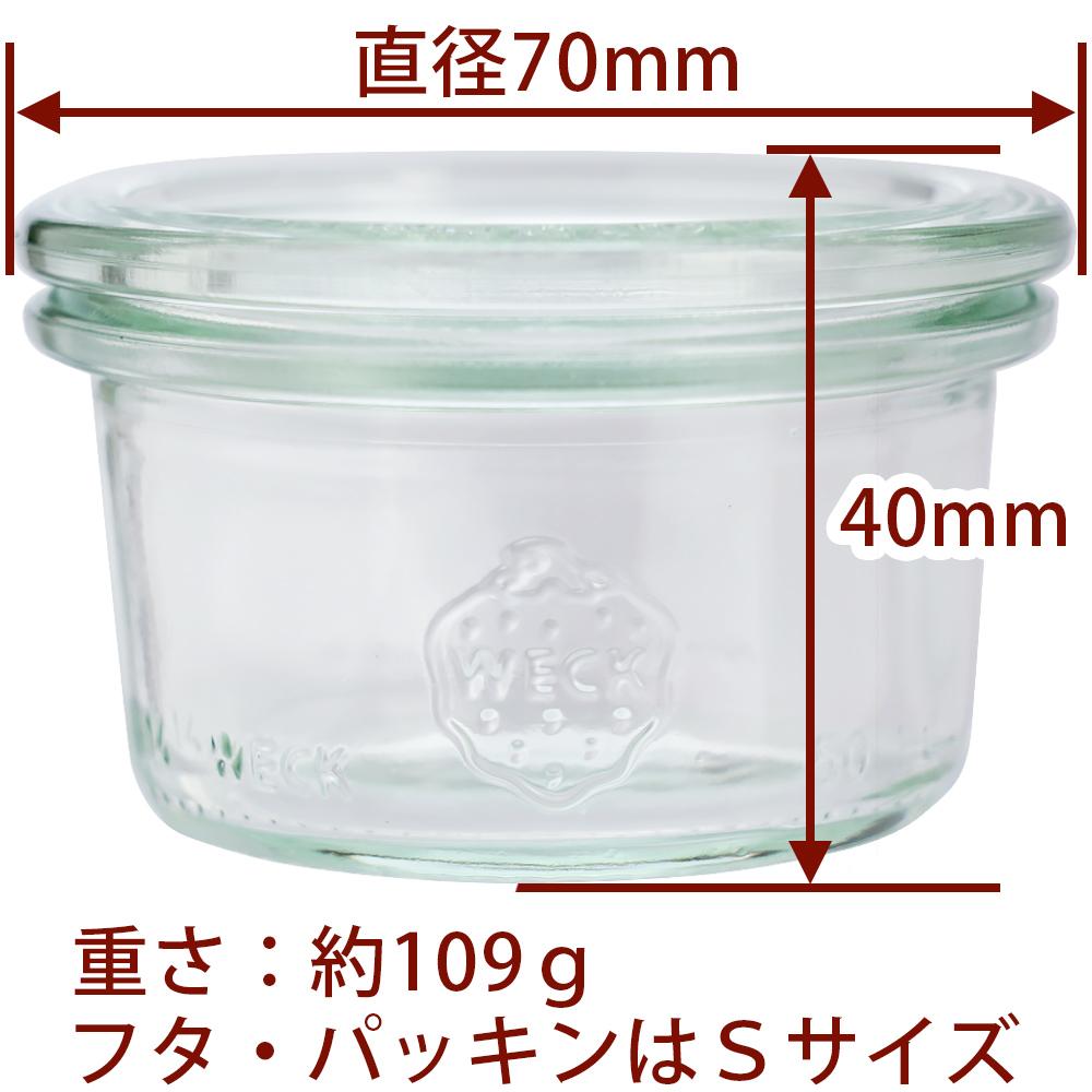WECK [ウェック] ミニモールドシェイプ 50ml / MINI MOLD SHAPE  WE-755 【保存容器/ガラスキャニスター】