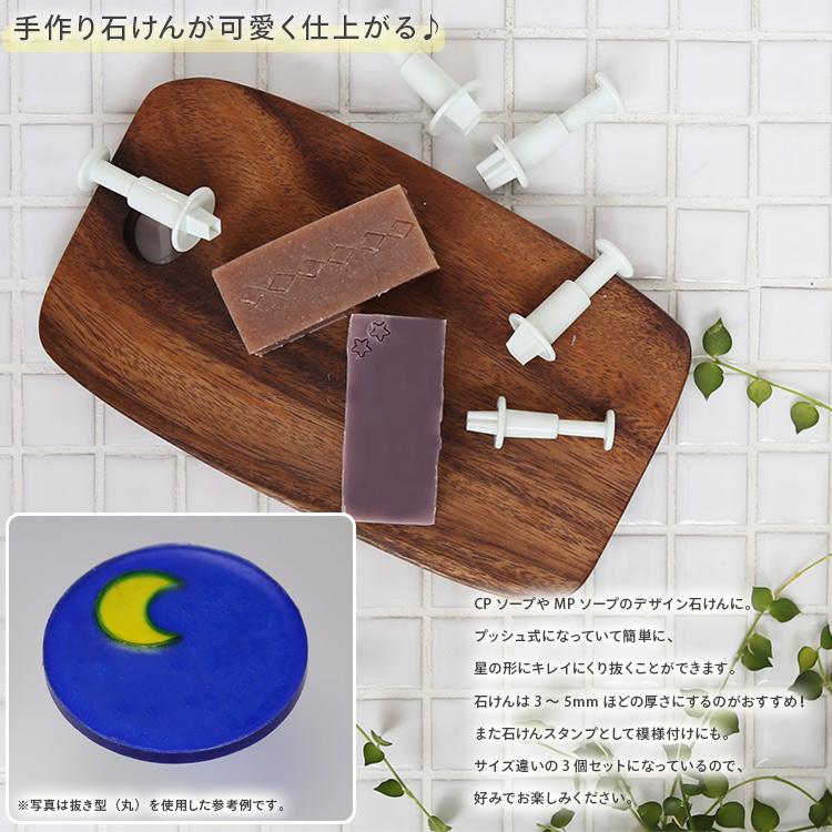 抜き型 スター 3個セット【手作り石鹸/クッキー型/お菓子作り/製菓】