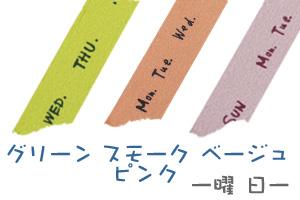 マスキングテープ 曜日[CRAFT Log] 3色セット【ポストお届け可/6】【マステ】