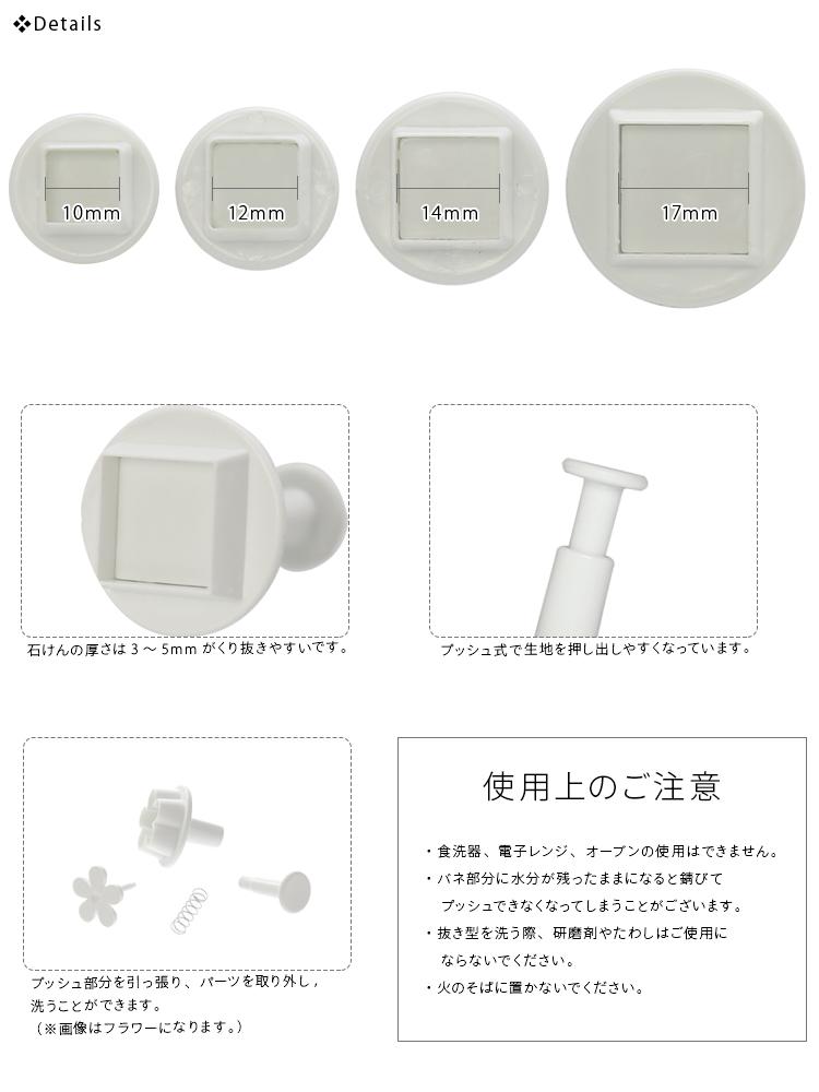 抜き型 四角 4個セット【手作り石鹸/クッキー型/お菓子作り/製菓】