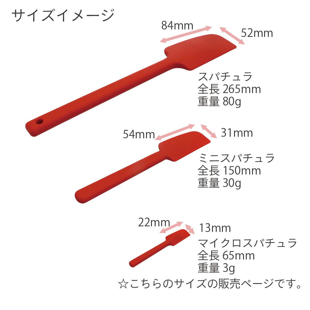 【ポストお届け可/1】シリコン マイクロスパチュラ レッド A54511