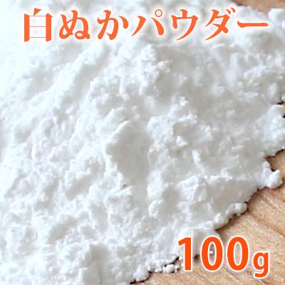 白ぬかパウダー 100g 【ポストお届け可】