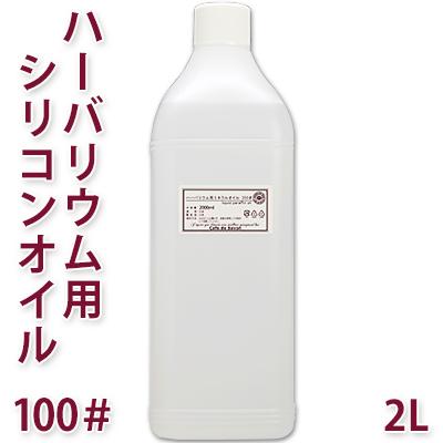 ハーバリウム用シリコンオイル 100# 2L