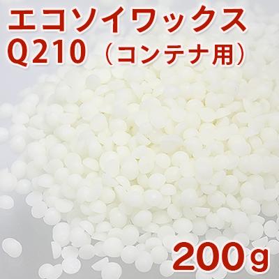 【ポストお届け可/50】 エコソイワックス [EcoSoya] Q210 (コンテナ用ブレンド) 200g 【手作りキャンドル/材料】