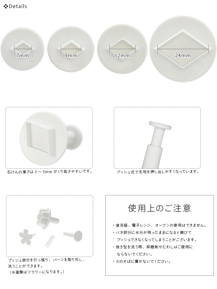 抜き型 ひし 4個セット【手作り石鹸/クッキー型/お菓子作り/製菓】