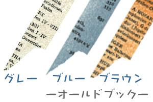 マスキングテープ オールドブック10mm[CRAFT Log] 3色セット【ポストお届け可/6】【マステ】