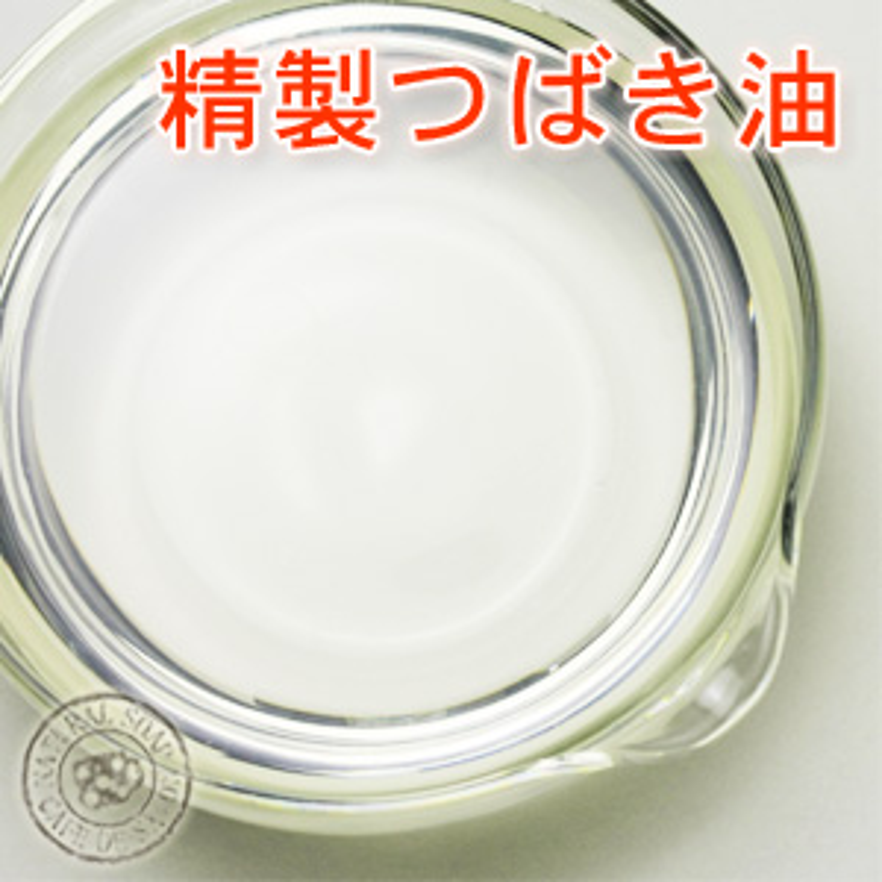 精製 椿油 1L