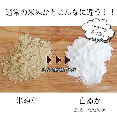 白ぬかパウダー 500g 【ポストお届け可】