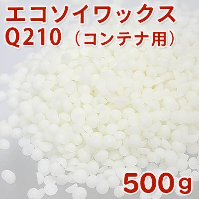 【ポストお届け可/50】 エコソイワックス [EcoSoya] Q210 (コンテナ用ブレンド) 500g 【手作りキャンドル/材料】