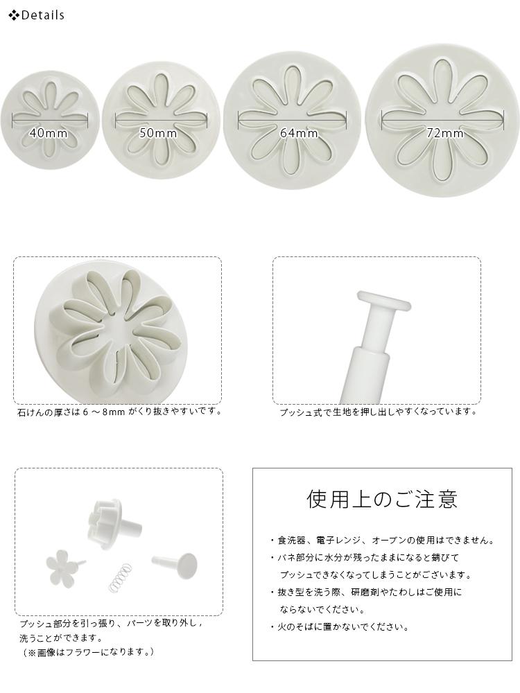 抜き型 デイジー&マーガレット 4個セット【手作り石鹸/クッキー型/お菓子作り/製菓】