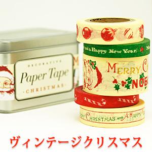 マスキングテープ 5柄セット ヴィンテージクリスマス【fog】【マステ】