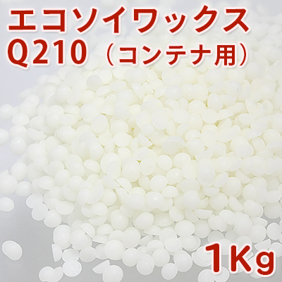 【ポストお届け可/50】 エコソイワックス [EcoSoya] Q210 (コンテナ用ブレンド) 1Kg 【手作りキャンドル/材料】