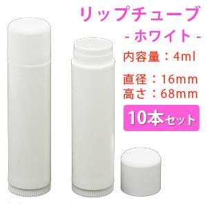 リップチューブ ホワイト 10本セット 【リップクリーム容器】【ポストお届け可/8】