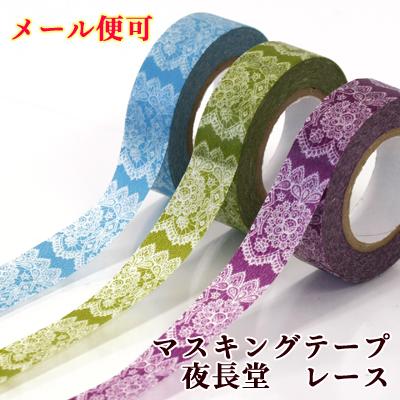 マスキングテープ  夜長堂 レース 3色セット 【ポストお届け可/6】【マステ】