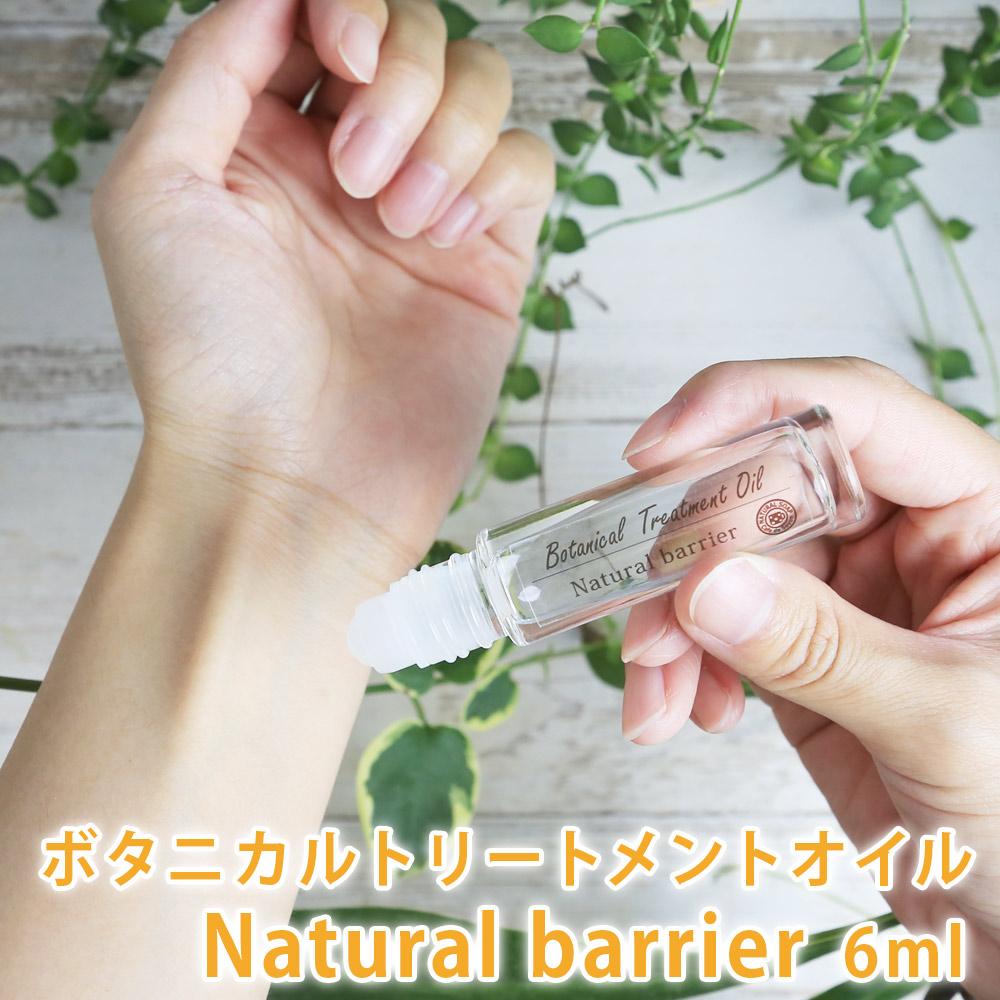 ボタニカルトリートメントオイル Natural barrier (ナチュラルバリア) 6ml